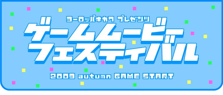 ゲームムービーフェスティバル運営ブログ
